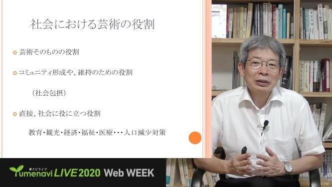 【夢ナビ】平田オリザ学長による模擬講義 「芸術文化・観光の未来」