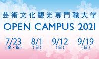 オープンキャンパスの情報をお知らせします