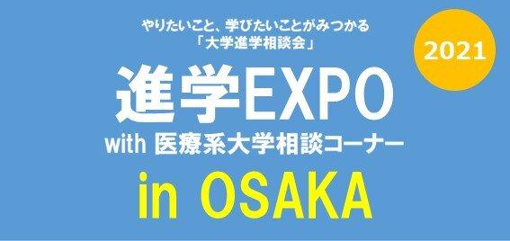 大学進学相談会「進学EXPO2021inOSAKA」(7/3開催)に出展します