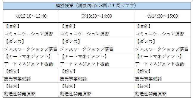 0723模擬授業表.png