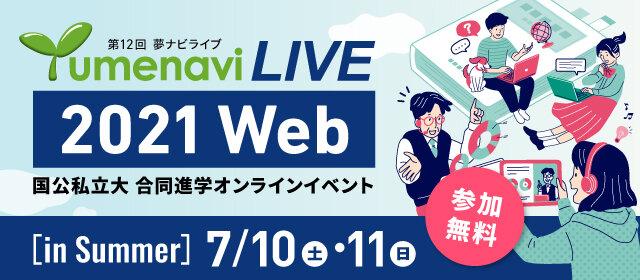「夢ナビライブ2021Web」(7/10・11開催)に参加します